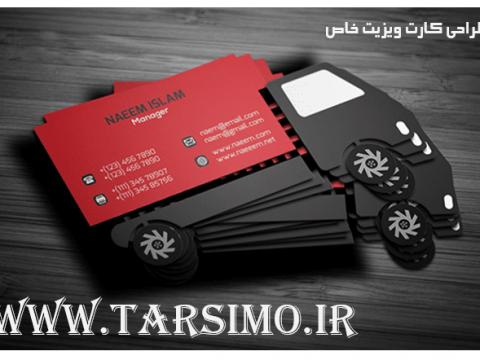 طراحی کارت ویزیت خاص و متفاوت